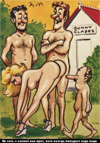 смешные эротичные картинки